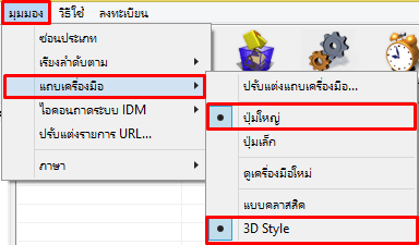 IDM Toolbar 1-1